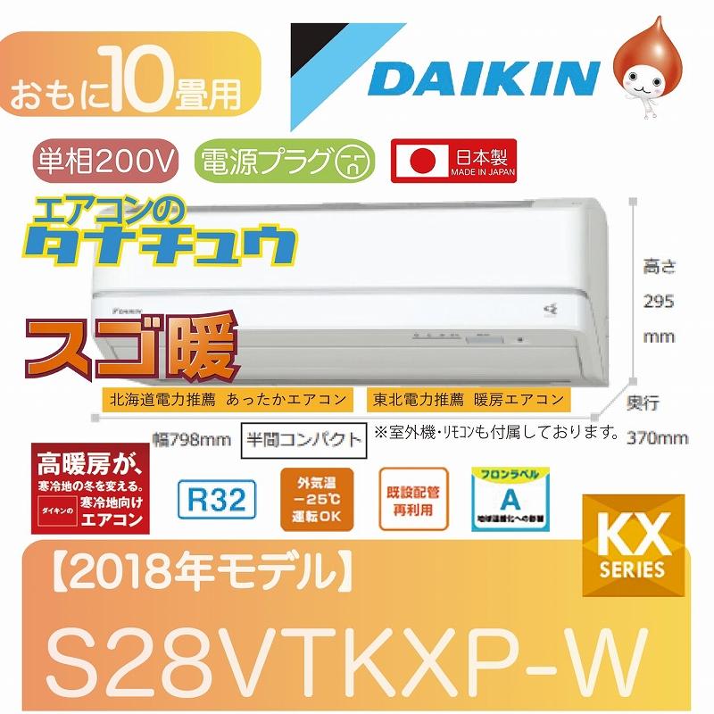 S28VTKXP ダイキン 10畳用エアコン 2018年型 (メーカー直送) (/S28VTKXP/)