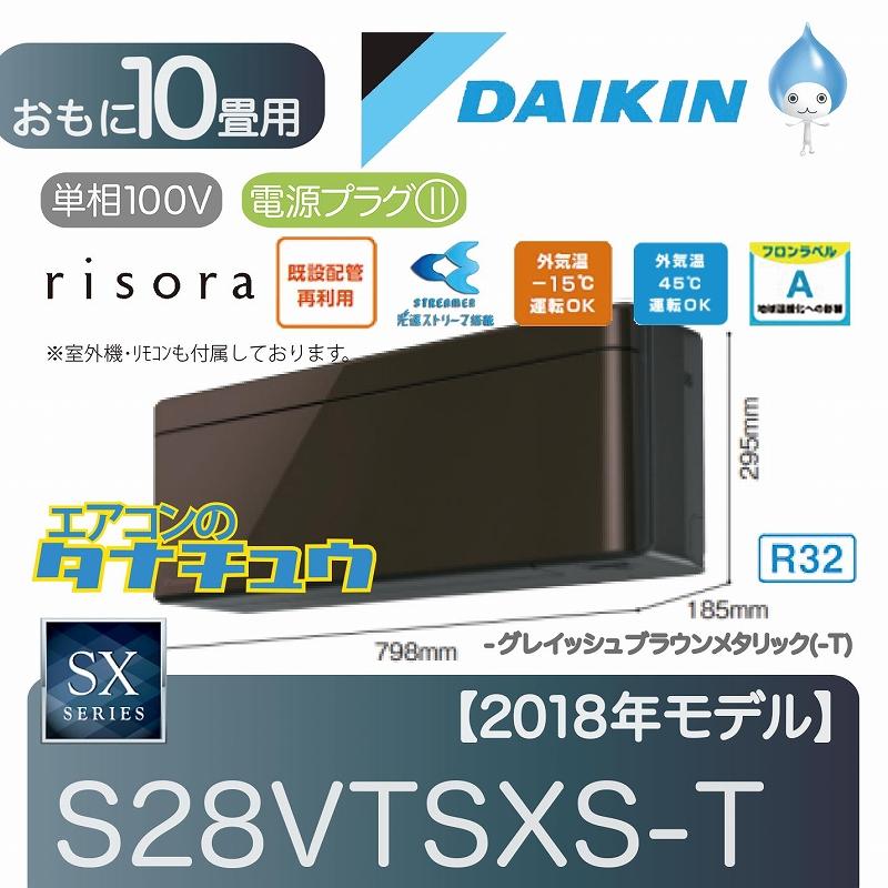 S28VTSXS-T ダイキン 10畳用エアコン 2018年型 (メーカー直送) (/S28VTSXS-T/)