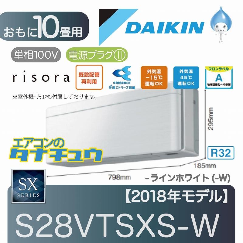 S28VTSXS-W ダイキン 10畳用エアコン 2018年型 (メーカー直送) (/S28VTSXS-W/)