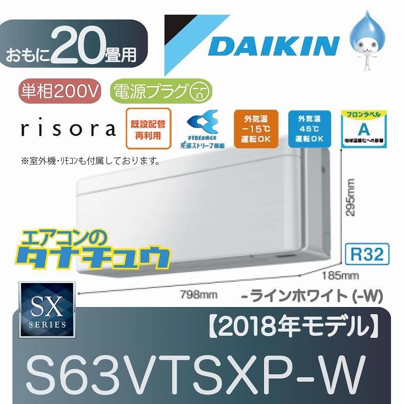 S63VTSXP-W ダイキン 20畳用エアコン 2018年型 (メーカー直送) (/S63VTSXP-W/)
