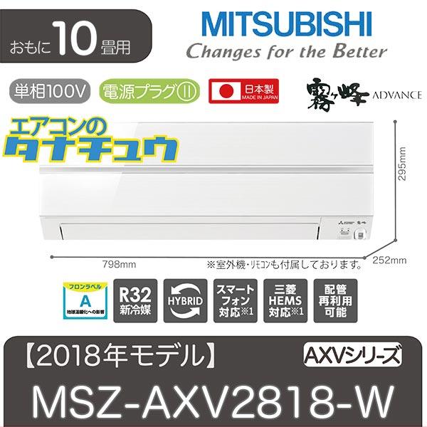 MSZ-AXV2818-W 三菱電機 10畳用エアコン 2018年型 (西濃出荷) (/MSZ-AXV2818-W/)