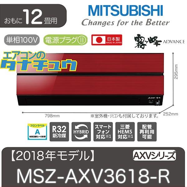MSZ-AXV3618-R 三菱電機 12畳用エアコン 2018年型 (西濃出荷) (/MSZ-AXV3618-R/)