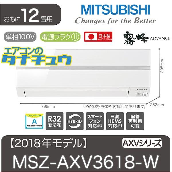 MSZ-AXV3618-W 三菱電機 12畳用エアコン 2018年型 (西濃出荷) (/MSZ-AXV3618-W/)