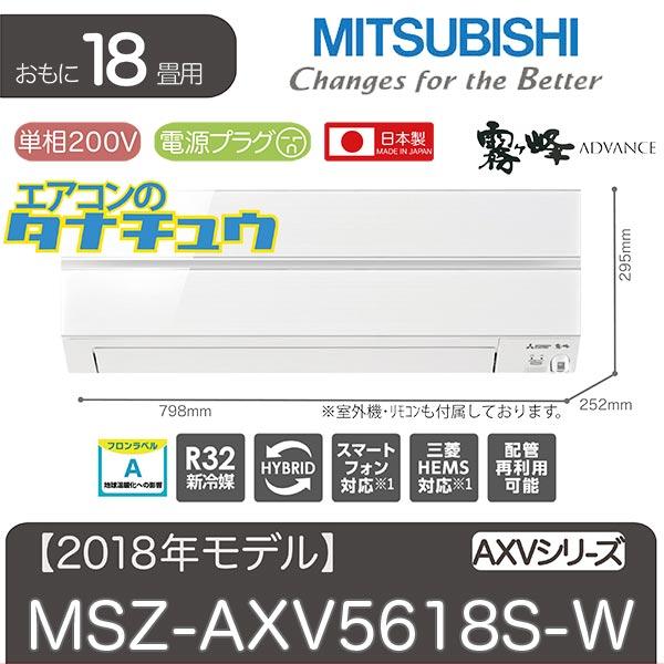 MSZ-AXV5618S-W 三菱電機 18畳用エアコン 2018年型 (西濃出荷) (/MSZ-AXV5618S-W/)