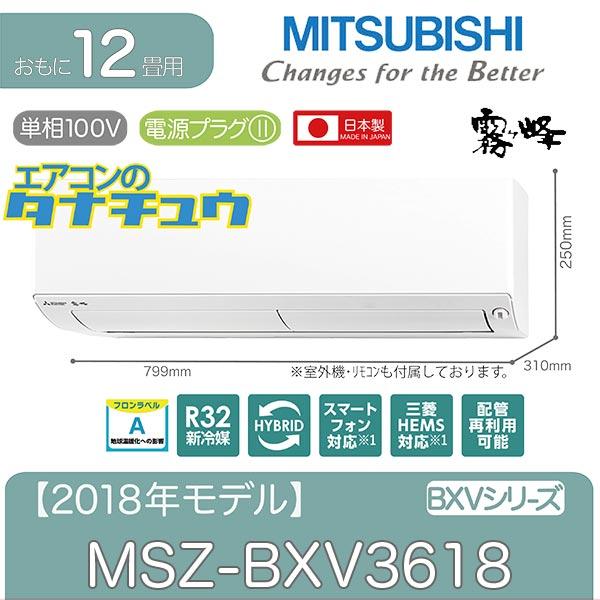 MSZ-BXV3618 三菱電機 12畳用エアコン 2018年型 (西濃出荷) (/MSZ-BXV3618/)