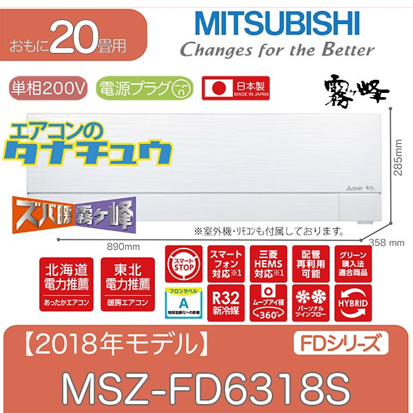 【個人宅配送不可】MSZ-FD6318S 三菱電機 20畳用エアコン 2018年型 (西濃出荷) (/MSZ-FD6318S/)