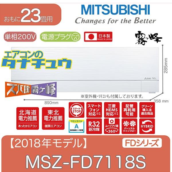 【個人宅配送不可】MSZ-FD7118S 三菱電機 23畳用エアコン 2018年型 (西濃出荷) (/MSZ-FD7118S/)