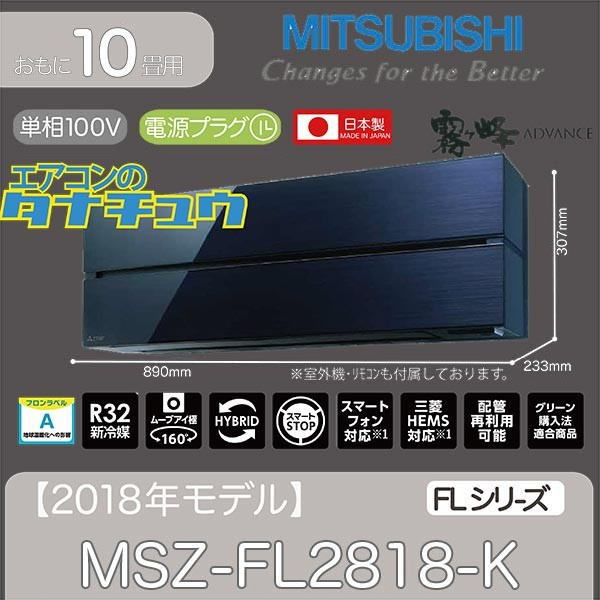 MSZ-FL2818-K 三菱電機 10畳用エアコン 2018年型 (西濃出荷) (/MSZ-FL2818-K/)