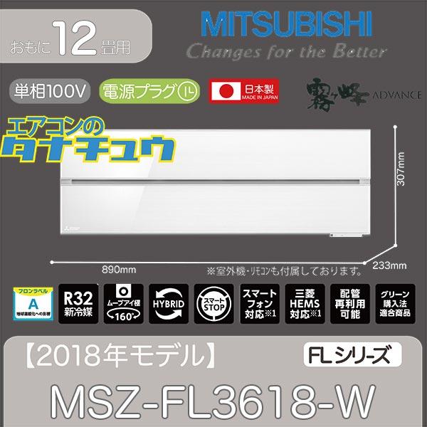 MSZ-FL3618-W 三菱電機 12畳用エアコン 2018年型 (西濃出荷) (/MSZ-FL3618-W/)