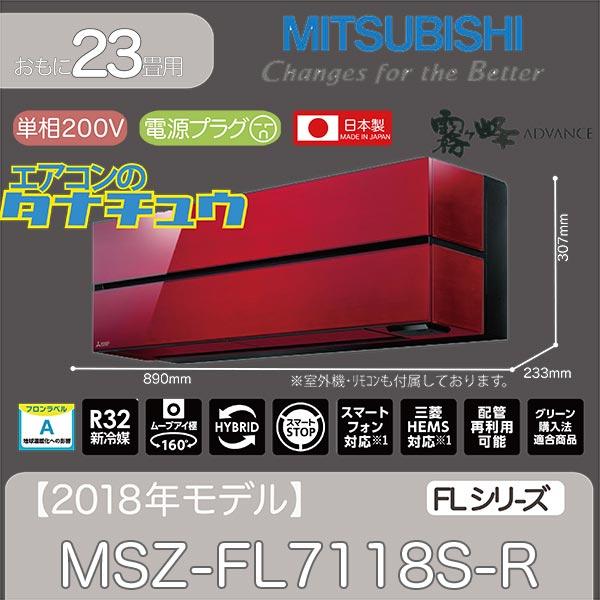【個人宅配送不可】MSZ-FL7118S-R 三菱電機 23畳用エアコン 2018年型 (西濃出荷) (/MSZ-FL7118S-R/)