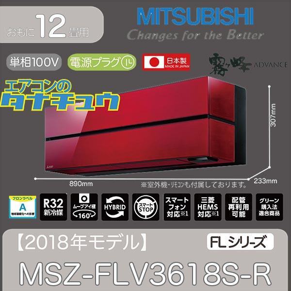 MSZ-FLV3618S-R 三菱電機 12畳用エアコン 2018年型 (西濃出荷) (/MSZ-FLV3618S-R/)