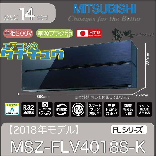 【個人宅配送不可】MSZ-FLV4018S-K 三菱電機 14畳用エアコン 2018年型 (西濃出荷) (/MSZ-FLV4018S-K/)