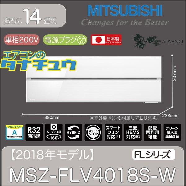【個人宅配送不可】MSZ-FLV4018S-W 三菱電機 14畳用エアコン 2018年型 (西濃出荷) (/MSZ-FLV4018S-W/)