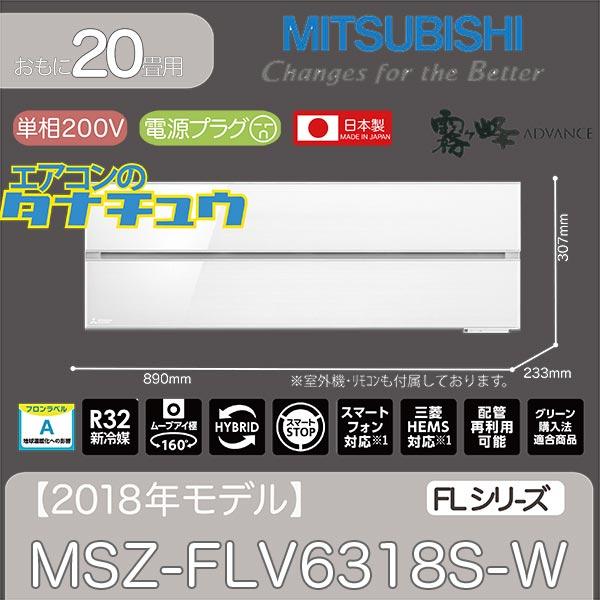 【個人宅配送不可】MSZ-FLV6318S-W 三菱電機 20畳用エアコン 2018年型 (西濃出荷) (/MSZ-FLV6318S-W/)