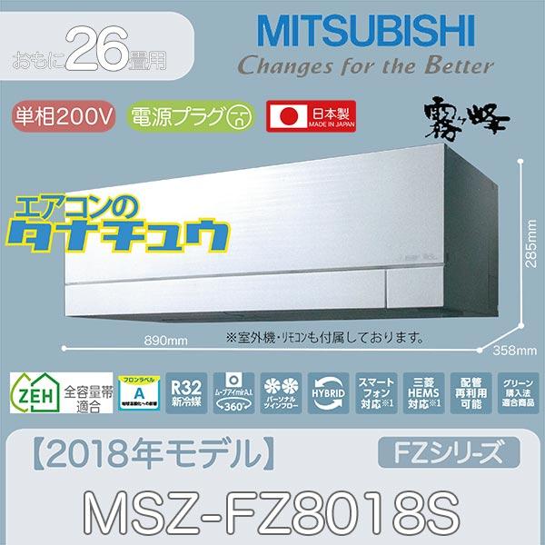 MSZ-FZ8018S 三菱電機 26畳用エアコン 2018年型 (西濃出荷) (/MSZ-FZ8018S/)