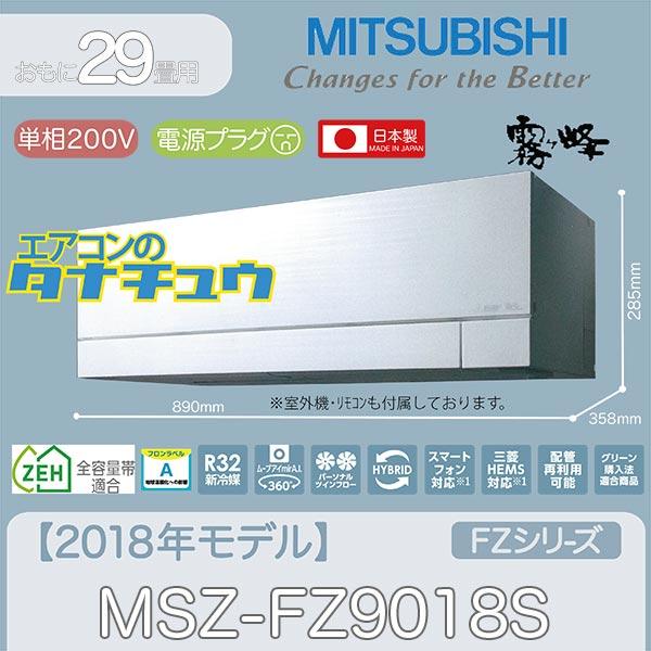 【個人宅配送不可】MSZ-FZ9018S 三菱電機 29畳用エアコン 2018年型 (西濃出荷) (/MSZ-FZ9018S/)