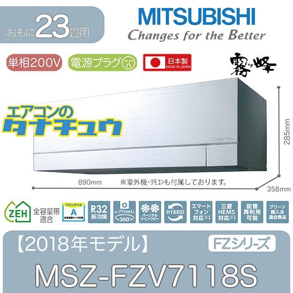 【個人宅配送不可】MSZ-FZV7118S 三菱電機 23畳用エアコン 2018年型 (西濃出荷) (/MSZ-FZV7118S/)