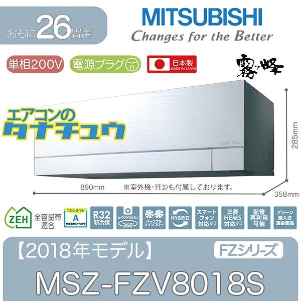 【個人宅配送不可】MSZ-FZV8018S 三菱電機 26畳用エアコン 2018年型 (西濃出荷) (/MSZ-FZV8018S/)
