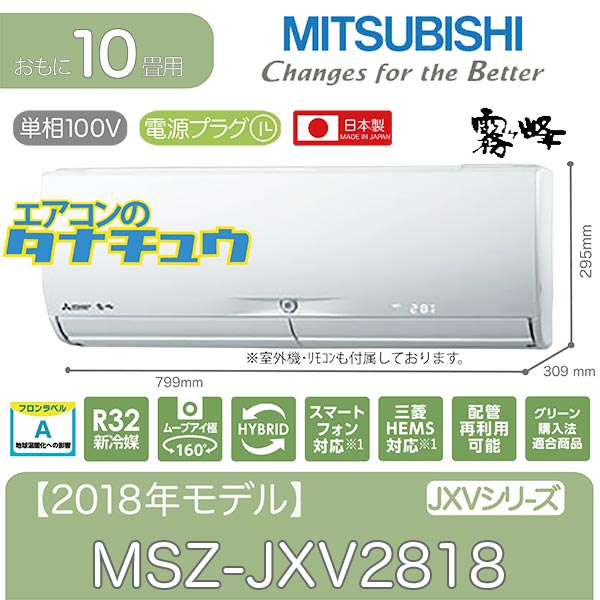 MSZ-JXV2818-W 三菱電機 10畳用エアコン 2018年型 (西濃出荷) (/MSZ-JXV2818-W/)