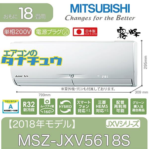 【個人宅配送不可】MSZ-JXV5618S-W 三菱電機 18畳用エアコン 2018年型 (西濃出荷) (/MSZ-JXV5618S-W/)