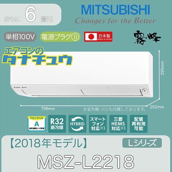 MSZ-L2218 三菱電機 6畳用エアコン 2018年型 (西濃出荷) (/MSZ-L2218/)