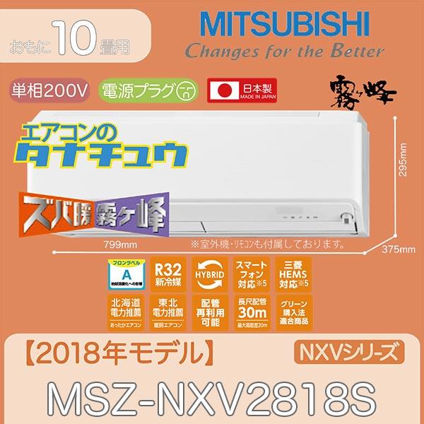 MSZ-NXV2818S 三菱電機 10畳用エアコン 2018年型 (西濃出荷) (/MSZ-NXV2818S/)