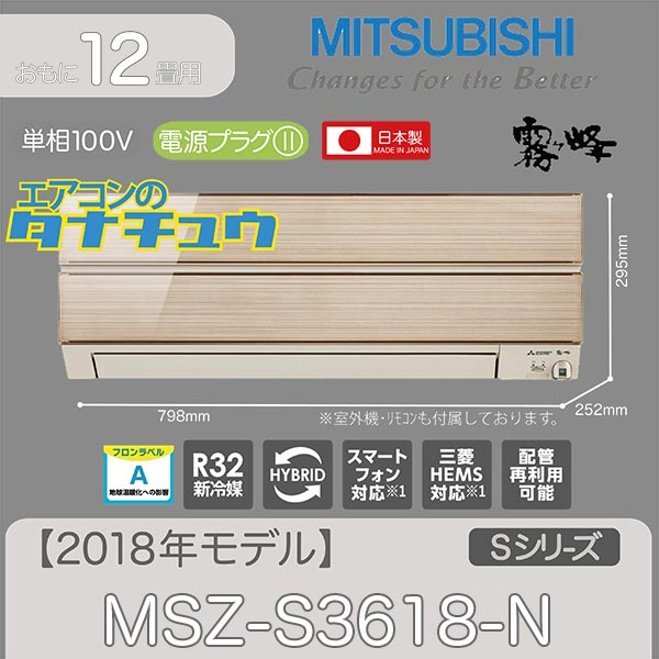 MSZ-S3618-N 三菱電機 12畳用エアコン 2018年型 (西濃出荷) (/MSZ-S3618-N/)