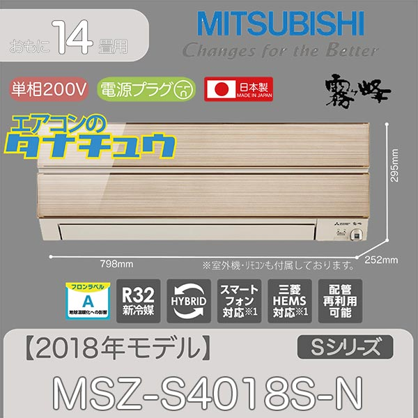 MSZ-S4018S-N 三菱電機 14畳用エアコン 2018年型 (西濃出荷) (/MSZ-S4018S-N/)