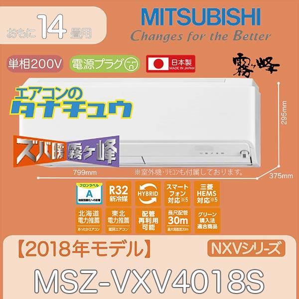 【個人宅配送不可】MSZ-VXV4018S 三菱電機 14畳用エアコン 2018年型 (西濃出荷) (/MSZ-VXV4018S/)