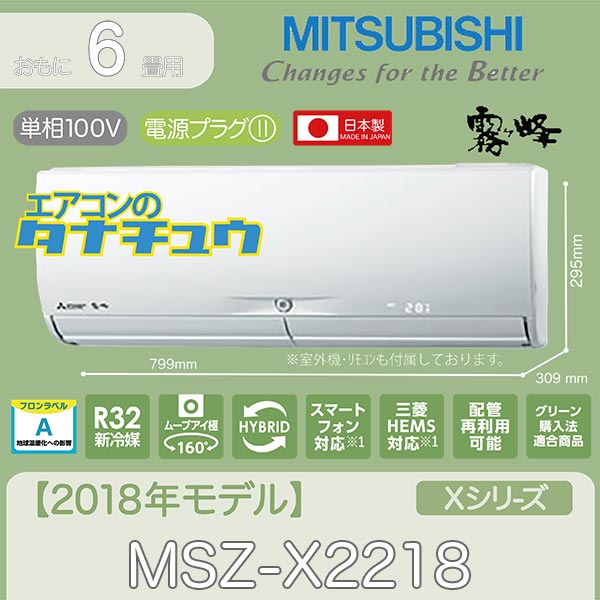 MSZ-X2218 三菱電機 6畳用エアコン 2018年型 (西濃出荷) (/MSZ-X2218/)