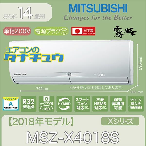 MSZ-X4018S 三菱電機 14畳用エアコン 2018年型 (西濃出荷) (/MSZ-X4018S/)