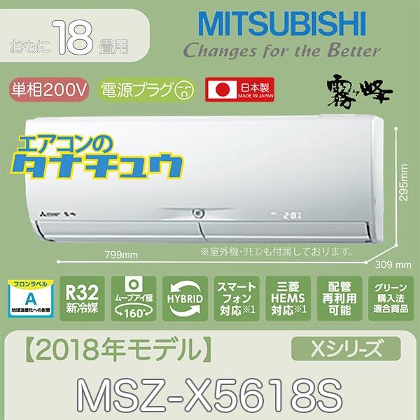 【個人宅配送不可】MSZ-X5618S 三菱電機 18畳用エアコン 2018年型 (西濃出荷) (/MSZ-X5618S/)