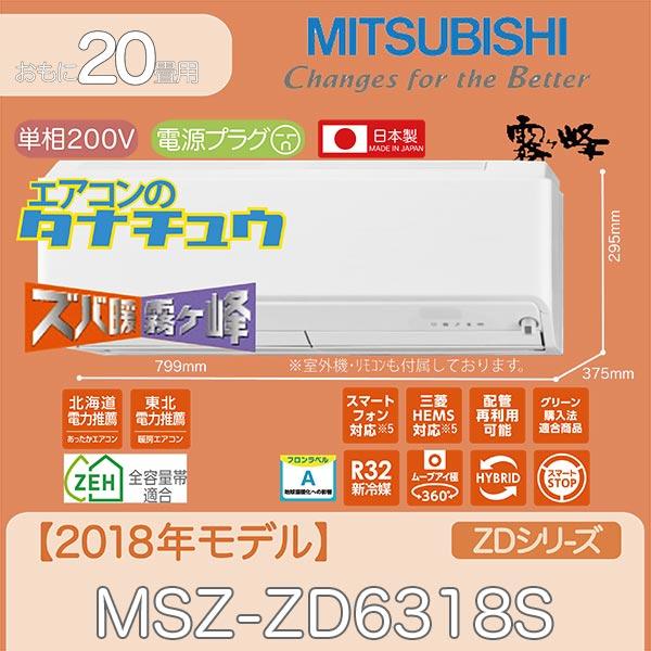【個人宅配送不可】MSZ-ZD6318S 三菱電機 20畳用エアコン 2018年型 (西濃出荷) (/MSZ-ZD6318S/)