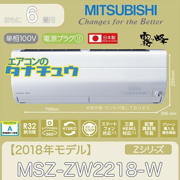 MSZ-ZW2218-W 三菱電機 6畳用エアコン 2018年型 (西濃出荷) (/MSZ-ZW2218-W/)