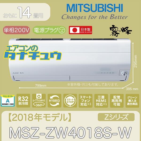 【個人宅配送不可】MSZ-ZW4018S-W 三菱電機 14畳用エアコン 2018年型 (西濃出荷) (/MSZ-ZW4018S-W/)