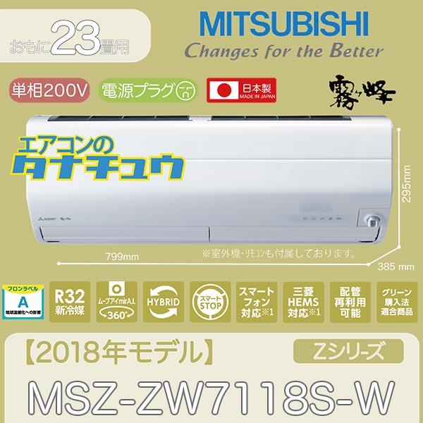 【個人宅配送不可】MSZ-ZW7118S-W 三菱電機 23畳用エアコン 2018年型 (西濃出荷) (/MSZ-ZW7118S-W/)
