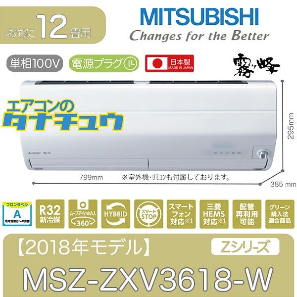 【個人宅配送不可】MSZ-ZXV3618-W 三菱電機 14畳用エアコン 2018年型 (西濃出荷) (/MSZ-ZXV3618-W/)