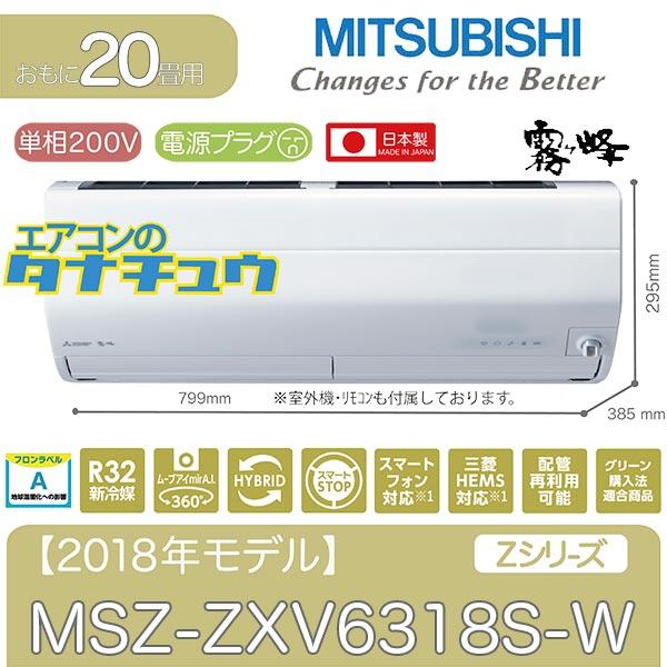 【個人宅配送不可】MSZ-ZXV6318S-W 三菱電機 20畳用エアコン 2018年型 (西濃出荷) (/MSZ-ZXV6318S-W/)