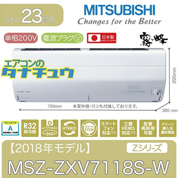 【個人宅配送不可】MSZ-ZXV7118S-W 三菱電機 23畳用エアコン 2018年型 (西濃出荷) (/MSZ-ZXV7118S-W/)