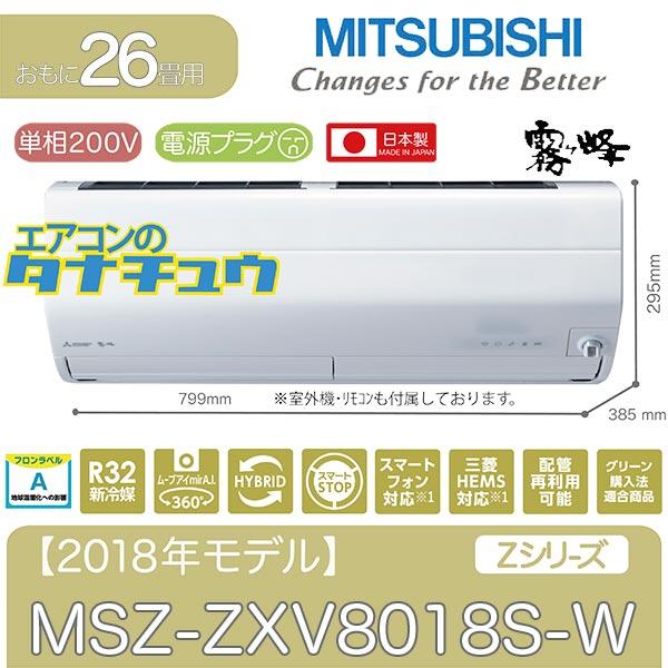 【個人宅配送不可】MSZ-ZXV8018S-W 三菱電機 26畳用エアコン 2018年型 (西濃出荷) (/MSZ-ZXV8018S-W/)
