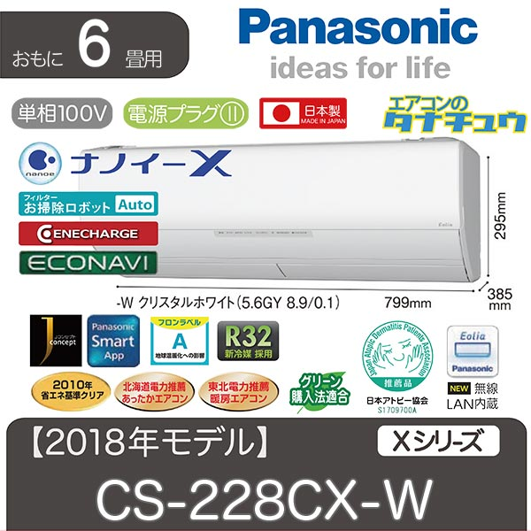CS-228CX-W パナソニック 6畳用エアコン 2018年型 (西濃出荷) (/CS-228CX-W/)