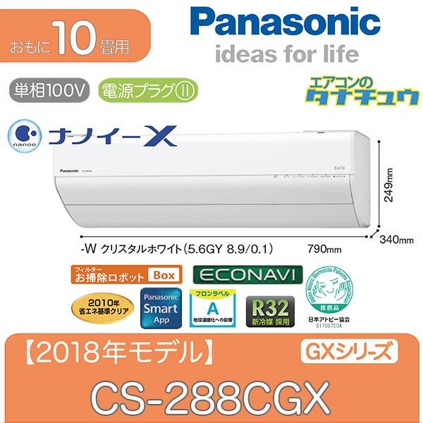 CS-288CGX パナソニック 10畳用エアコン 2018年型 (西濃出荷) (/CS-288CGX/)
