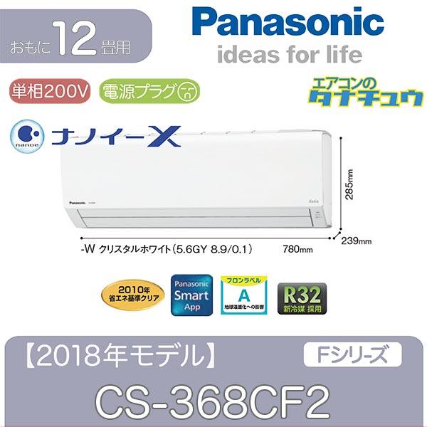 CS-368CF2 パナソニック 12畳用エアコン 2018年型 (西濃出荷) (/CS-368CF2/)