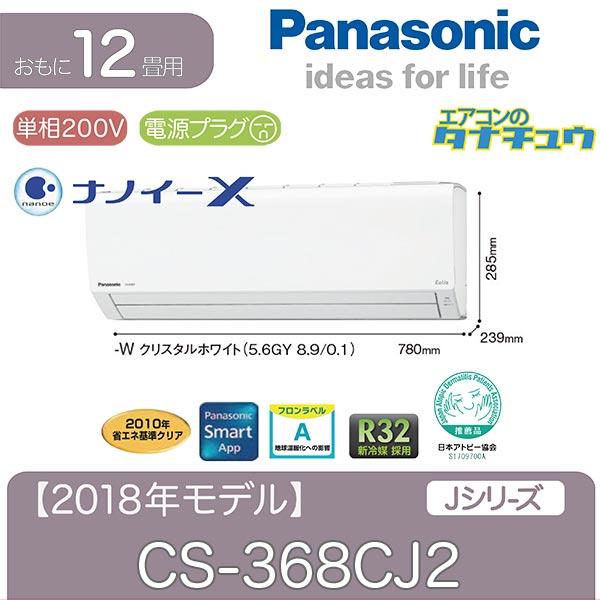 CS-368CJ2 パナソニック 12畳用エアコン 2018年型 (西濃出荷) (/CS-368CJ2/)