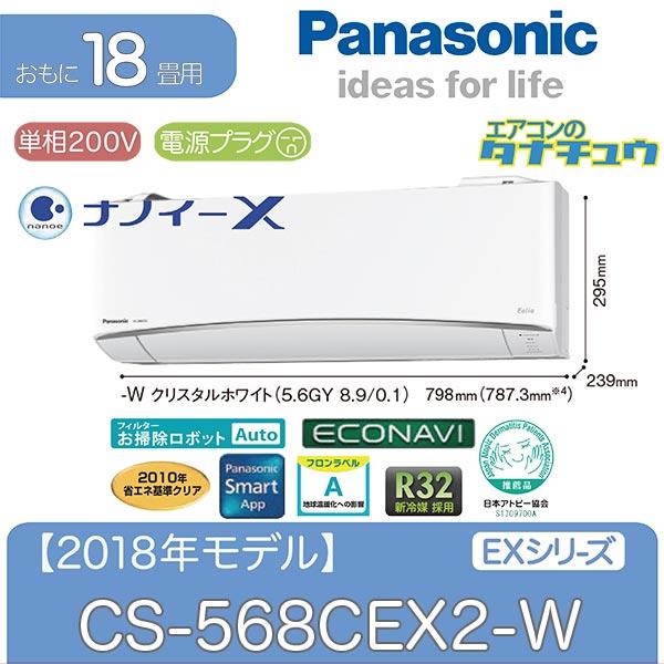 CS-568CEX2-W パナソニック 18畳用エアコン 2018年型 (西濃出荷) (/CS-568CEX2-W/)