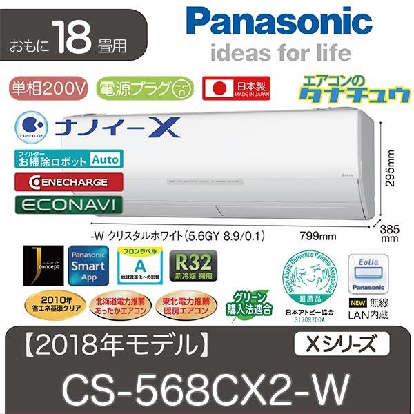 【個人宅配送不可】CS-568CX2-W パナソニック 18畳用エアコン 2018年型 (西濃出荷) (/CS-568CX2-W/)