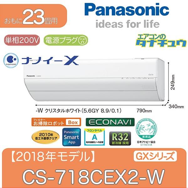 CS-718CEX2-W パナソニック 23畳用エアコン 2018年型 (西濃出荷) (/CS-718CEX2-W/)