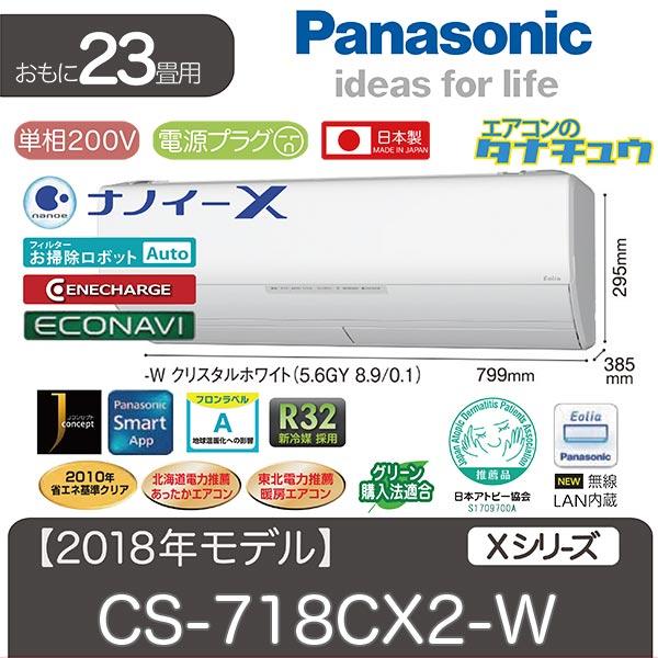 【個人宅配送不可】CS-718CX2-W パナソニック 23畳用エアコン 2018年型 (西濃出荷) (/CS-718CX2-W/)