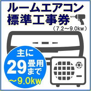 ルームエアコン取付工事券~9.0kwまで (/KOUJI-90/)