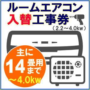 ルームエアコン入替工事券~4.0kwまで (/I-KOUJI-40/)
